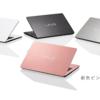 「VAIO S11」に新色のピンクが登場!!4色展開に!