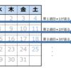 JavaのCalendar3#WEEK_OF_MONTHとCalendar#DAY_OF_WEEK_IN_MONTHについてのメモ