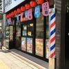 【今週のラーメン2917】 熱烈中華食堂 日高屋 田町西口店 (東京・田町) 味噌ラーメン