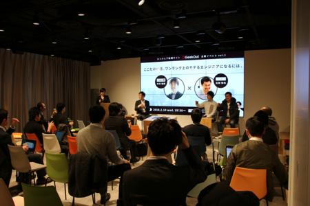 GeekOut主催 cloudpack石田知也×CyberZ中村智武「【スーパーエンジニア対談】企業・市場からモテる(=求められる)エンジニアとは」イベントレポート