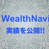 【11ヶ月目】WealthNaviの実績レポート