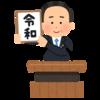 平成最後の激レア免許を取得ッ!