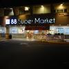 〈88 Super Market〉下見編〔2018年4月4日(水):2日目 43〕