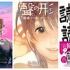 【最大77%ポイント還元】藤田和日郎・大今良時など『この漫画家が好きだ!』フェア (2/1まで)