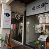 Yixing Xuan Teahouseの中国茶でひと息ついて