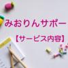 【みおりんサポート】サービス名と内容が決まりました!