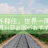 【年金・税金】海外移住、世界一周は大晦日出発がおすすめ【ひとり旅tip】