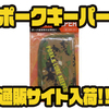 【コーモラン】ポークルアーに便利なアイテム「ポークキーパー」通販サイト入荷!