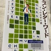 セブン・レター・ワード 7つの文字の謎