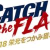 2018チーム成績予測 埼玉西武ライオンズ
