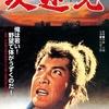 反逆児(1961)