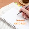 hanaso(オンライン英会話学校)の口コミ パート1