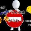 またまたGoogleさんから警告が来た!(3回目)って話