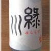 日本酒「ゆららか 緑川」