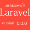 Laravel: アカウント登録出来るようにする