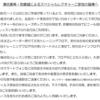 12/12 瀬古薫希・知愛組による第5回目のスペシャルレクチャーにお越しの皆様へのお願いm(_ _)m