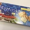 南国ココナッツおいし~! ブルボンブランチュール濃厚ココナッツミルク