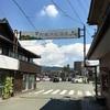 【熊本】レトロ好きにはたまらない!阿蘇の内牧商店街レビュー
