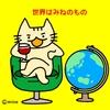 【押忍!サラリーマン番長】サラ番で世界制覇とは!?最後の絶頂チャンス!