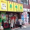 凪 川口店さんにお邪魔してぎした!