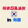 格安弾丸韓国旅行⑤初めての韓国で買ったお菓子全部紹介【お土産】