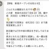 【移転情報】麺屋ほたる浜田へ行くみたいですよ。黒マー油めちゃウマでした!