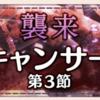 【ゆゆゆい】2月限定イベント(2019)【襲来 キャンサー 第3節】攻略
