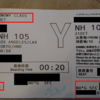 【SFCマニアック】存在しない元SFC会員番号×エコノミー搭乗でもビジネスクラスラウンジを使う方法