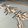 木製看板 文字彫刻中