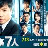 刑事7人 第3シリーズ 1話 動画をみた感想です(ネタバレ)