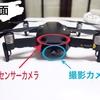 【ドローン】〜DJI Mavic Air がとにかくテクノロジーの塊な件〜