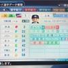 118.オリジナル選手 欠端敦郎選手 (パワプロ2018)