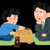 【人材育成】 働く姿勢を指導する方法