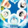 【ドラえもん】映画の興行収入ランキングTOP17!