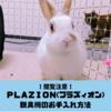 【閲覧注意】富士通ゼネラル脱臭機「PLAZION(プラズィオン)」のお手入れ方法