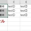 選択中のセルの文字列に右側nセル分の文字列を連結する 其の弐