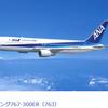 女子一人旅のANA中国大連への搭乗記【成田ー大連・直行便】✈
