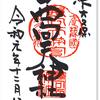 西向天神社の御朱印(東京・新宿区)〜どうして西向き?