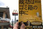 映画ファウンダー・こうやって世界最強のハンバーガー帝国をつくった