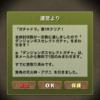 【パズドラ】ガチャドラ討伐イベント報酬ガチャ結果