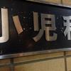 藤沢市、再来年度から小児医療費の助成を拡大の意向