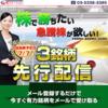 株ステーションの口コミ評判|投資顧問・評価・検証