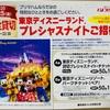 AJS加盟企業×プリマハム「東京ディズニーランドプレシャスナイトご招待!」 6/30〆