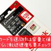 【カメラ】SDカードを選ぶときは容量と値段だけじゃなくて転送速度も要チェック!