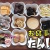 【津市定食】お食事処たんぽぽの副菜小鉢がすごい!人気の定食を食べてきた!(メニュー・営業時間・アクセス)
