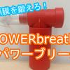 横隔膜を鍛えろ!POWERbreathe (パワーブリーズ) !