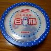 九州名物白熊本来の氷バージョンが売ってた。夏の風情を感じるぜ!!丸永製菓