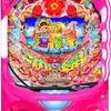 三洋物産「CR スーパー海物語 IN 沖縄4」の筐体&PV&ウェブサイト&情報