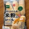 北海道未発売【PASCO ゆめちから小麦と米粉のロール】