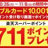 楽天バリアブルカード10001円以上購入で711ポイントゲット